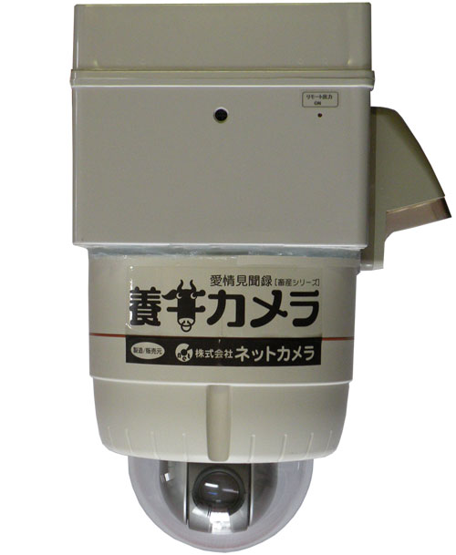 養牛カメラドーム