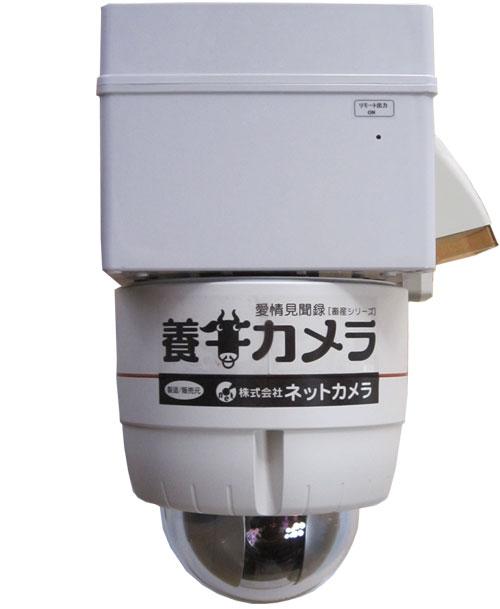 養牛カメラドーム型プロ