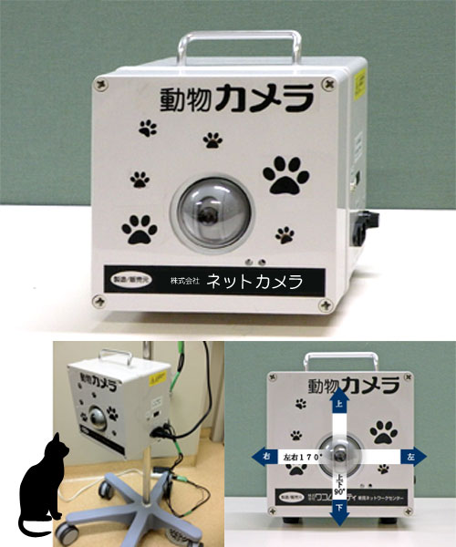 動物病院用カメラ