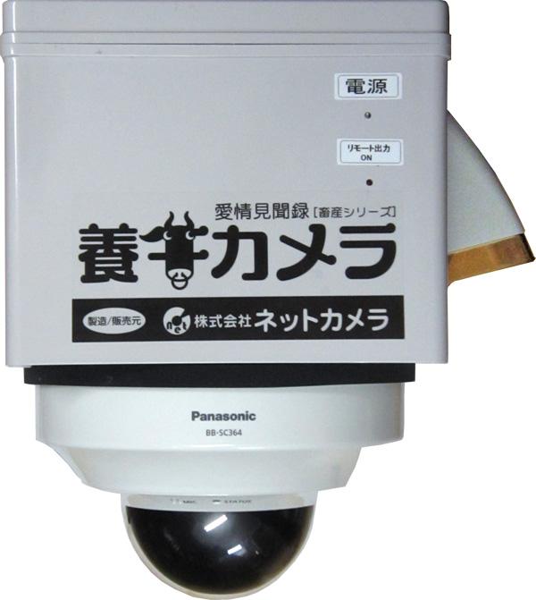養牛カメラドーム型WC04